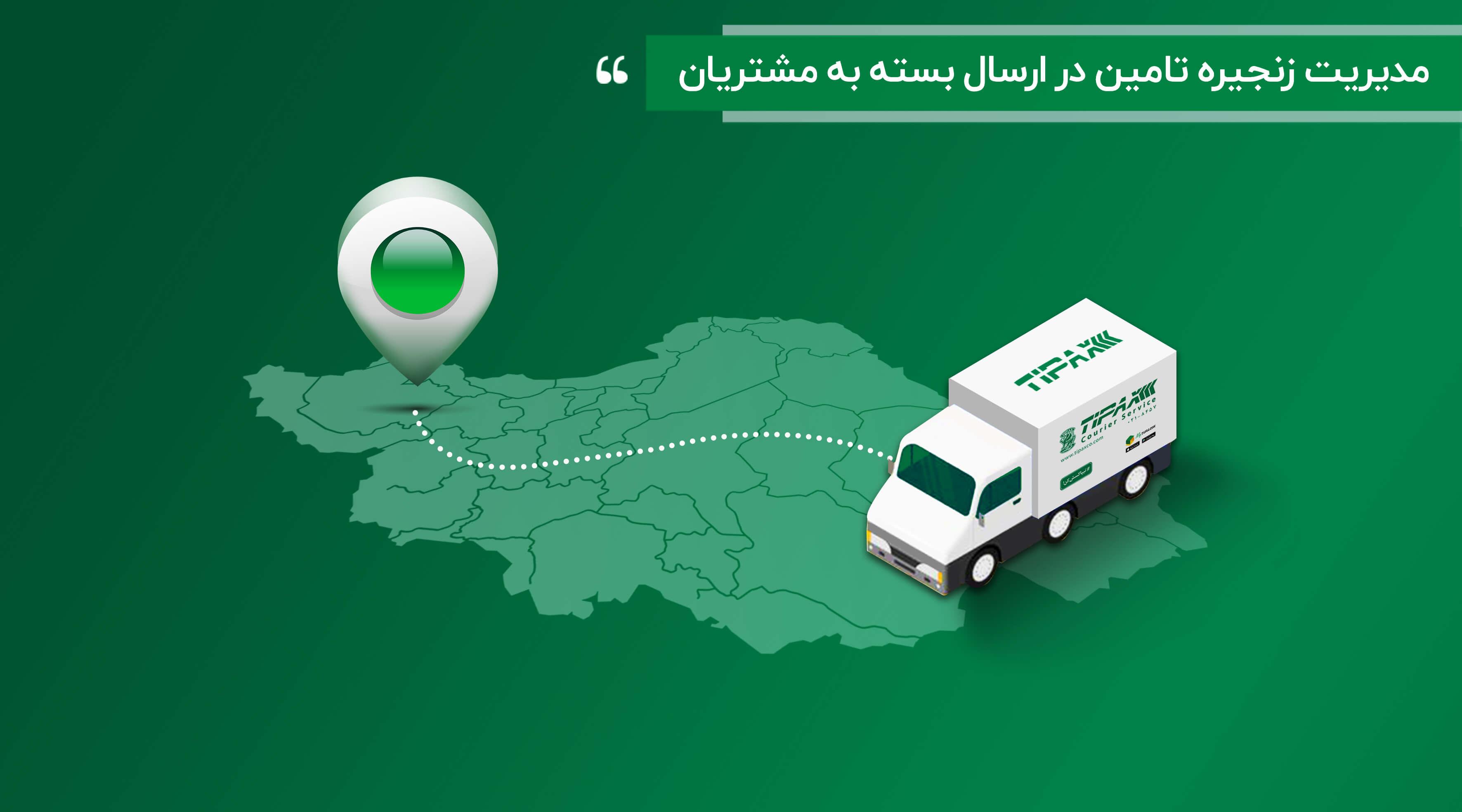 لجستیک و حملونقل-مدیریت زنجیره تامین در ارسال بستههای مشتریان