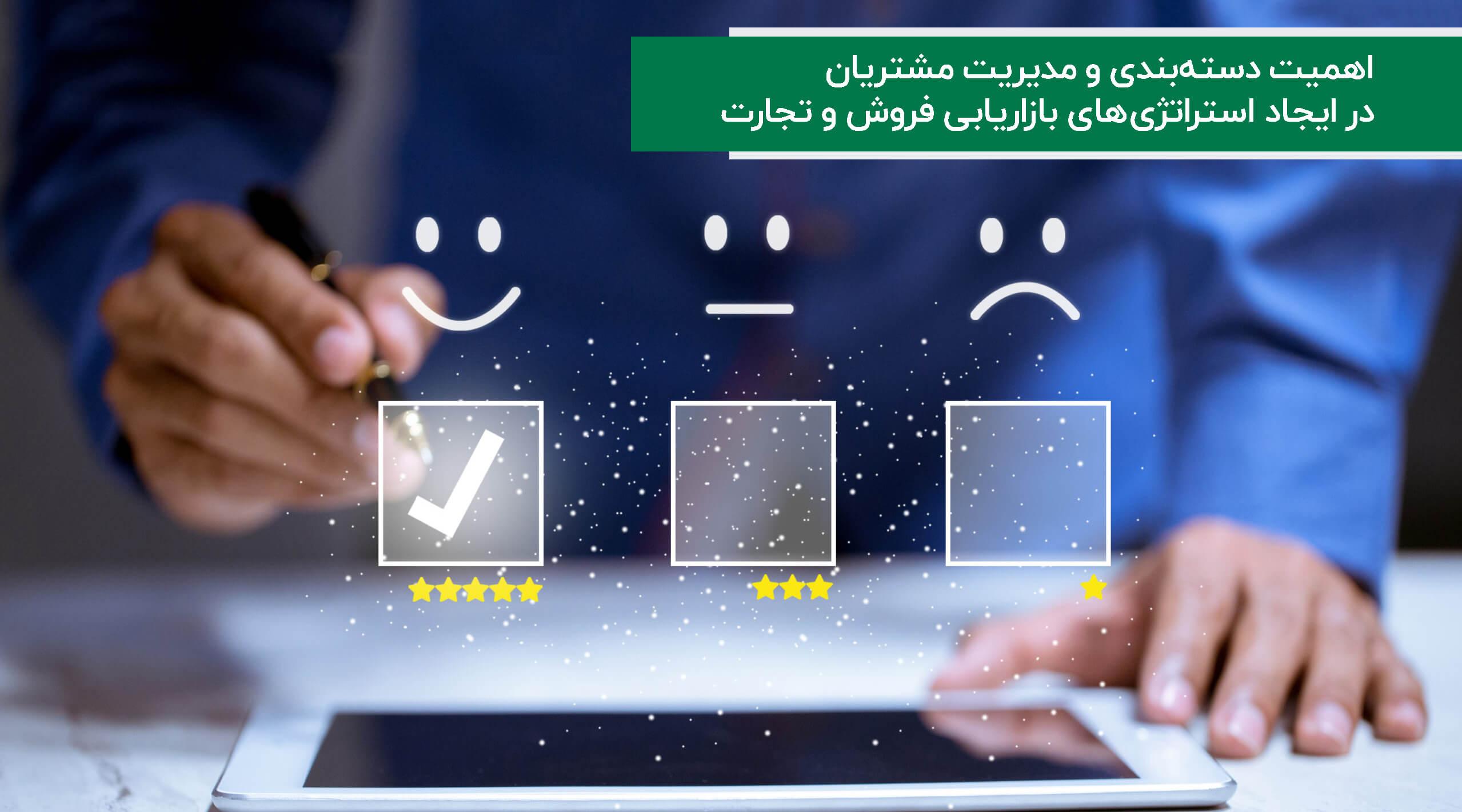 لجستیک و حملونقل-اهمیت دستهبندی و مدیریت مشتریان در ایجاد استراتژیهای بازاریابی فروش و تجارت