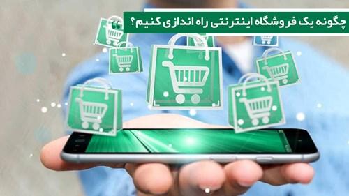لجستیک و حملونقل-چگونه یک فروشگاه اینترنتی راه اندازی کنیم؟