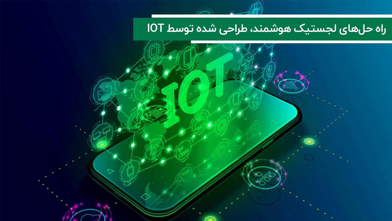 علم و تکنولوژی-راهحلهای لجستیک هوشمند طراحی شده توسط IoT (اینترنت اشیاء)