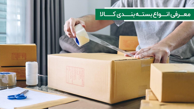بستهبندی-معرفی انواع بستهبندی کالا