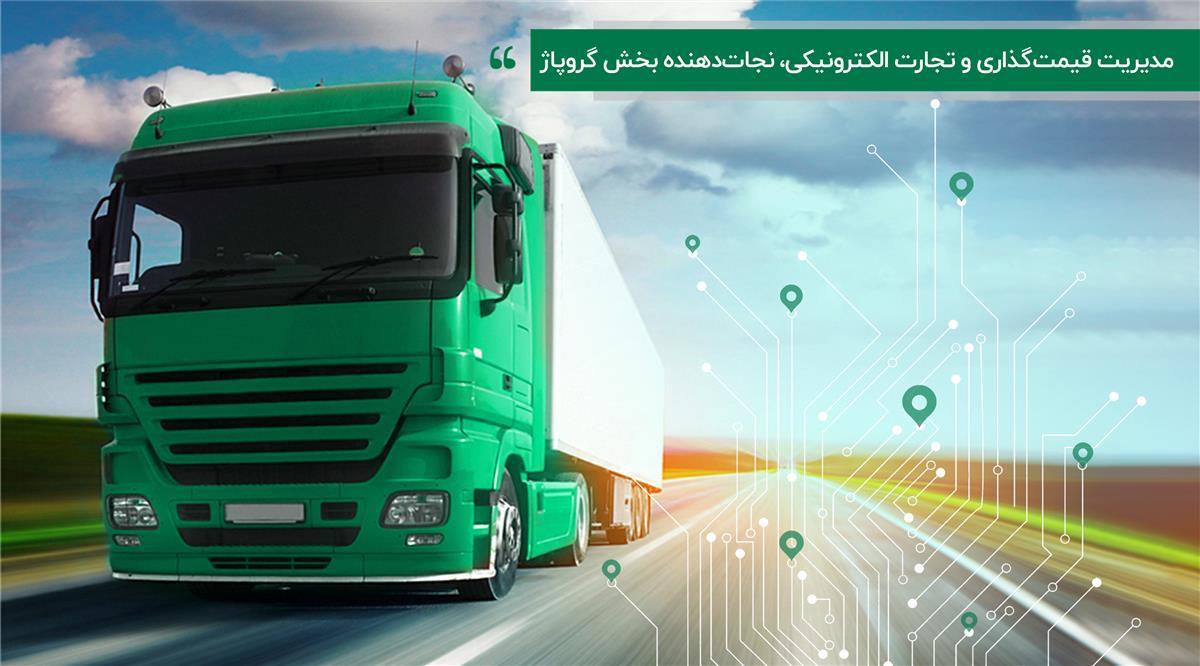 لجستیک و حملونقل-مدیریت قیمتگذاری و تجارت الکترونیکی، نجاتدهنده بخش گروپاژ