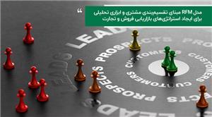 لجستیک و حملونقل-مدل RFM مبنای تقسیمبندی مشتری و ابزاری تحلیلی برای ایجاد استراتژیهای بازاریابی فروش و تجارت
