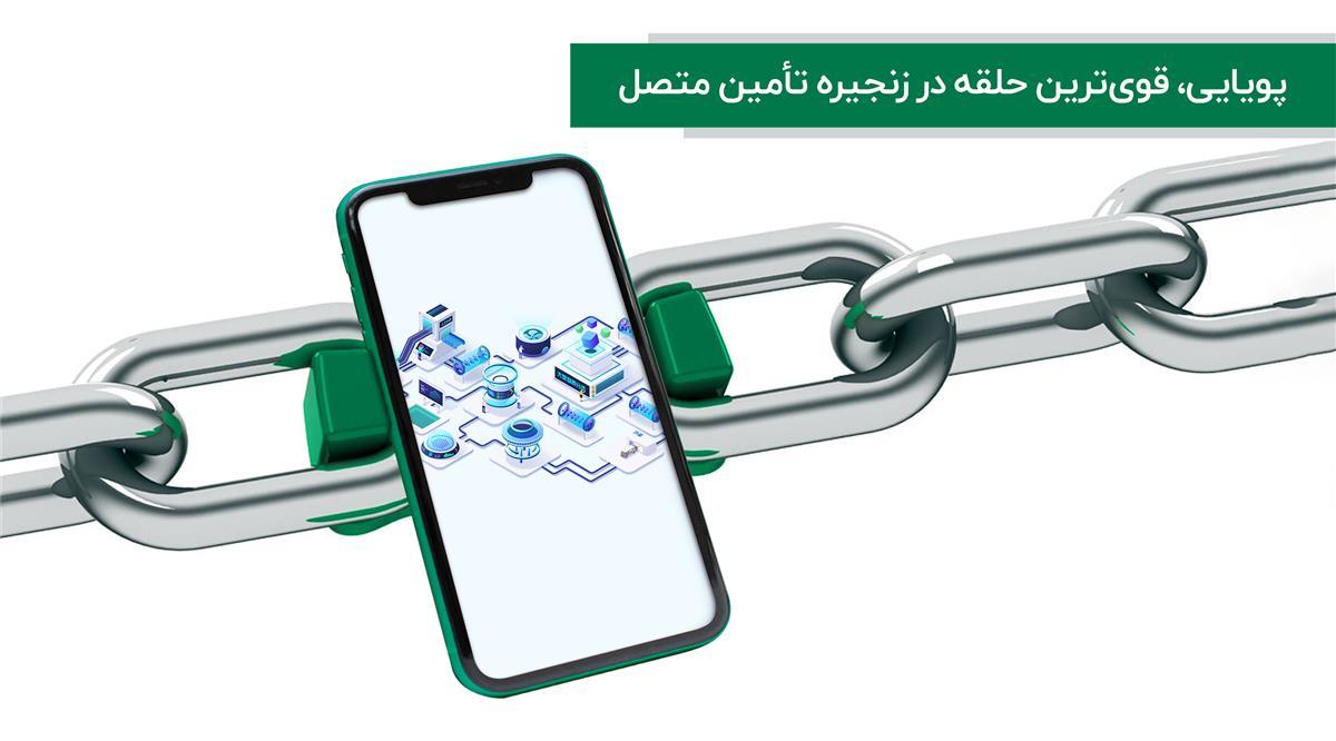 لجستیک و حملونقل-پویایی، قویترین حلقه در زنجیره تأمین متصل