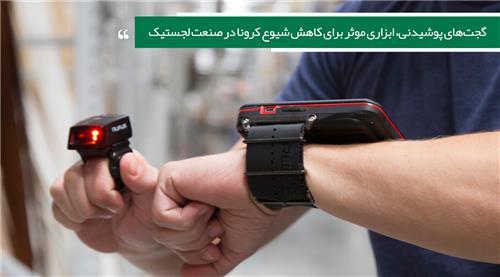 گجتهای پوشیدنی، ابزاری موثر برای کاهش شیوع کرونا در صنعت لجستیک