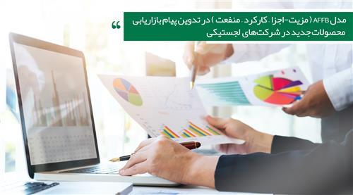 مدل AFFB ( مزیت-اجزا – کارکرد – منفعت ) در تدوین پیام بازاریابی محصولات جدید در شرکتهای لجستیکی