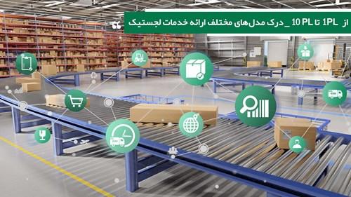 لجستیک و حملونقل-از 1PL تا 10PL- درک مدلهای مختلف ارائه خدمات لجستیک
