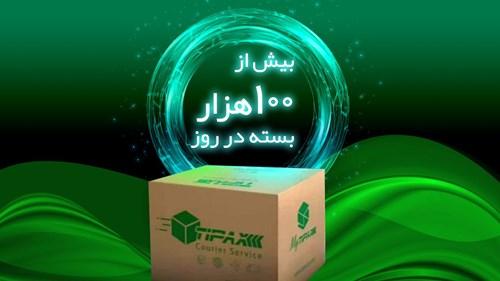 لجستیک و حملونقل-رکورد تیپاکس در ارسال بستههای روزانه