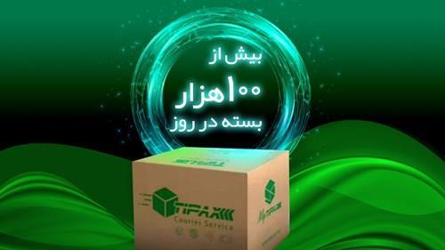 رکورد تیپاکس در ارسال بستههای روزانه