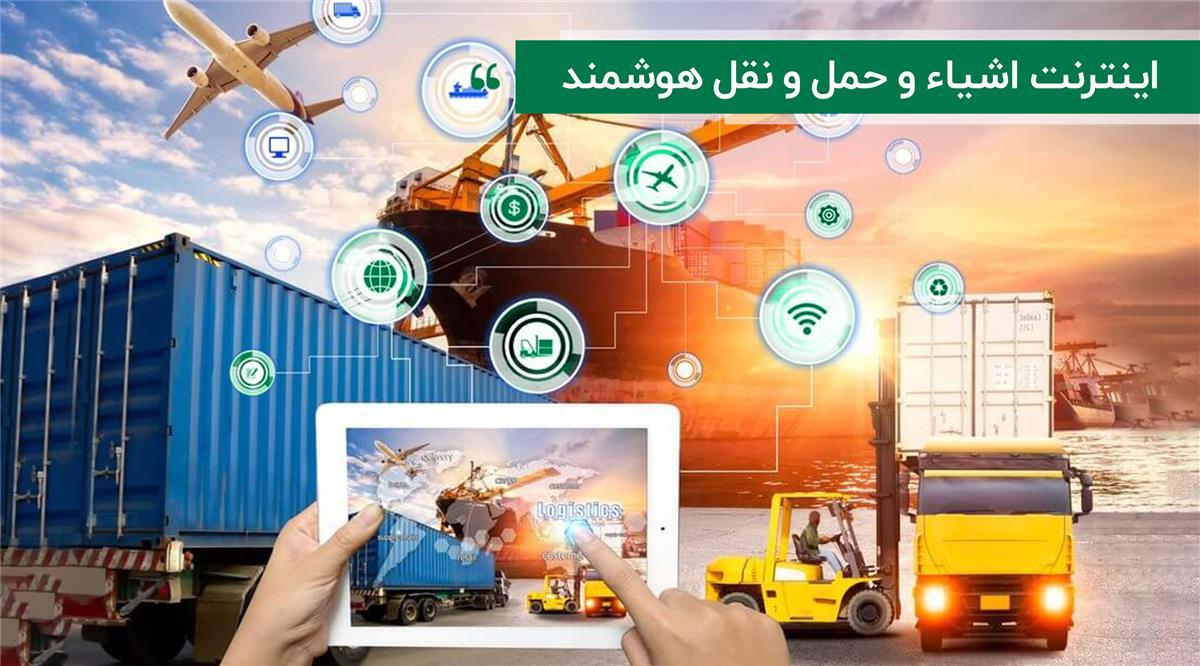 لجستیک و حملونقل-اینترنت اشیاء و حمل و نقل هوشمند