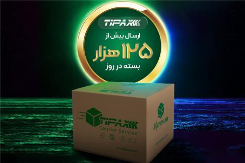 ثبت رکورد جابجایی 125 هزار بسته در روز توسط تیپاکس