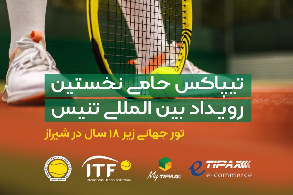 لجستیک و حملونقل-تیپاکس حامی مسابقات بین المللی تنیس 1400 شیراز