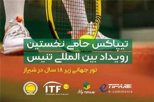 تیپاکس حامی مسابقات بین المللی تنیس 1400 شیراز
