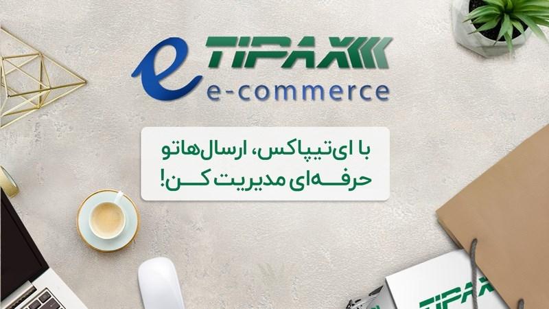 لجستیک و حملونقل-ای تیپاکس، پلتفرم مدیریت حرفهای ارسالها