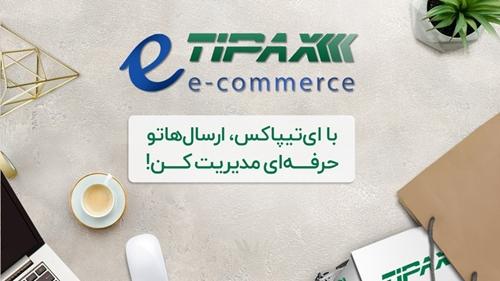 ای تیپاکس، پلتفرم مدیریت حرفهای ارسالها