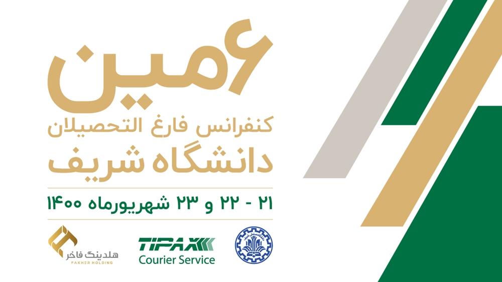 لجستیک و حملونقل-حضور تیپاکس در ششمین کنفرانس فارغ التحصیلان دانشگاه شریف