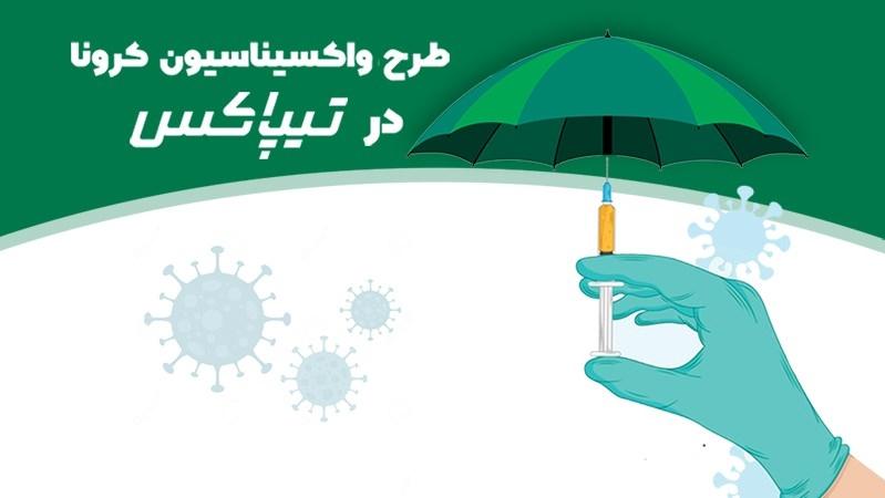 لجستیک و حملونقل-شروع واکسیناسیون سراسری برای تمامی پرسنل تیپاکس