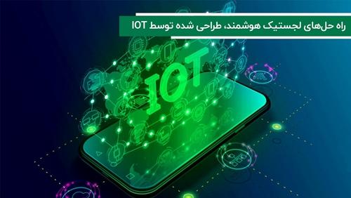 راهحلهای لجستیک هوشمند طراحی شده توسط IoT (اینترنت اشیاء)