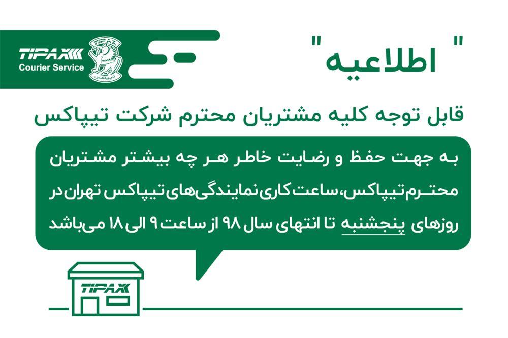 لجستیک و حملونقل-افزایش ساعت کاری نمایندگیهای تیپاکس تهران در روزهای پنج شنبه