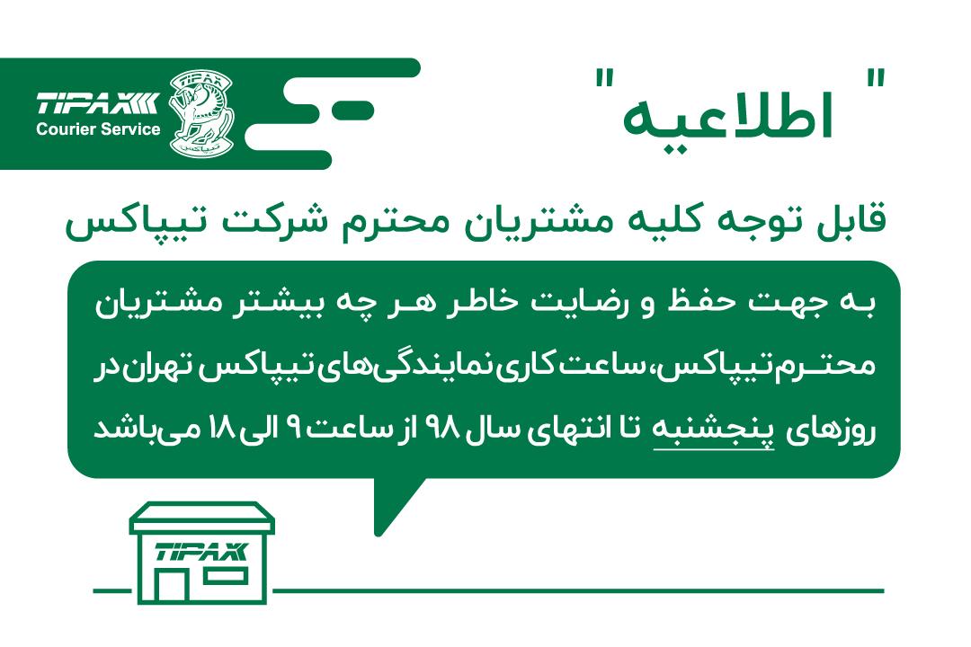 افزایش ساعت کاری نمایندگیهای تیپاکس تهران در روزهای پنج شنبه