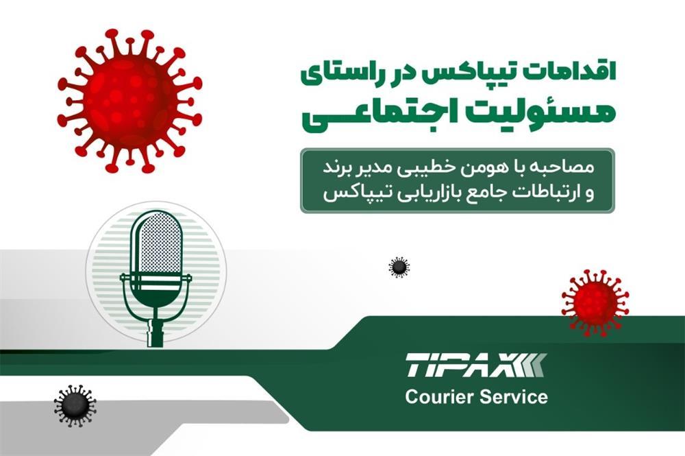 لجستیک و حملونقل-مصاحبه با مدیر برند تیپاکس پیرامون اقدامات تیپاکس در راستای مسئولیت اجتماعی