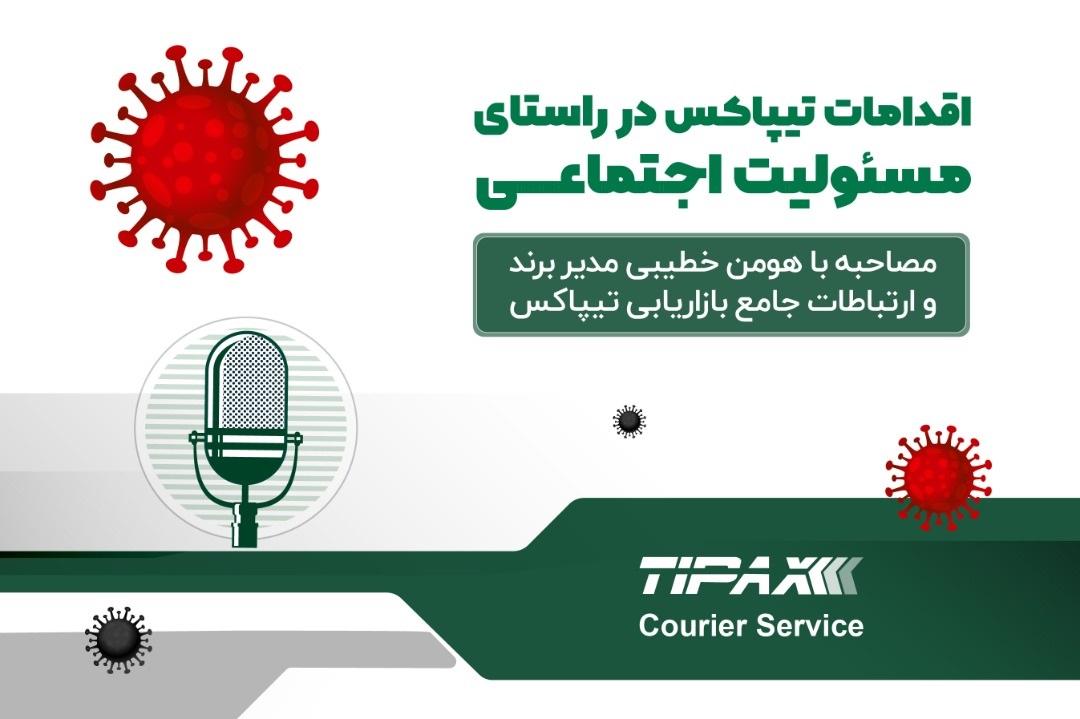 مصاحبه با مدیر برند تیپاکس پیرامون اقدامات تیپاکس در راستای مسئولیت اجتماعی