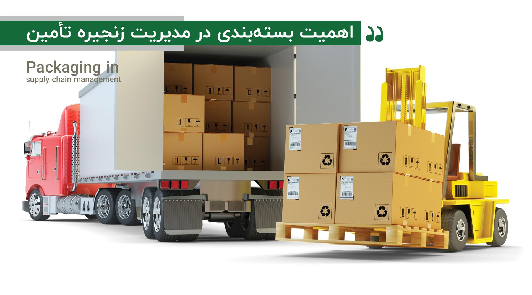 اهمیت بستهبندی در مدیریت زنجیره تامین