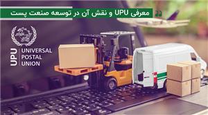 لجستیک و حملونقل-معرفی اتحادیه جهانی پست و نقش آن در توسعه این صنعت