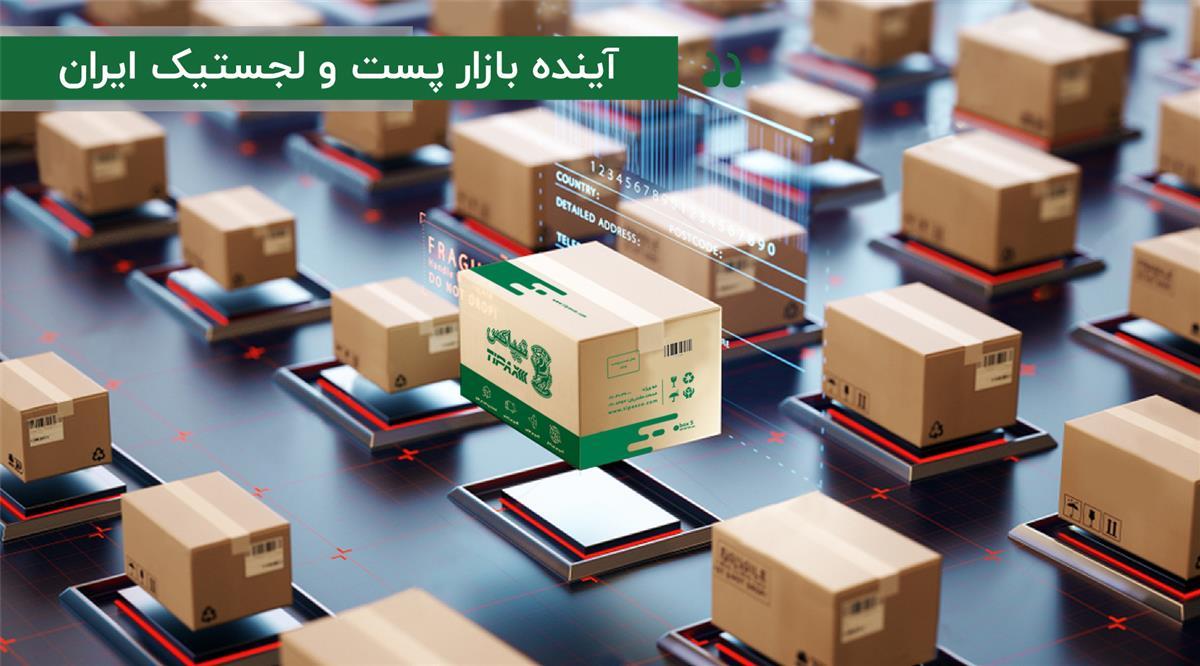 لجستیک و حملونقل-سناریوهای آینده بازار پست و لجستیک ایران